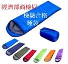 高級棉睡袋-露營用品(附收納袋)表布防潑...