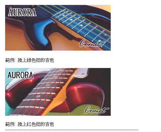AURORA 美國進口紫色民謠弦(11-50)