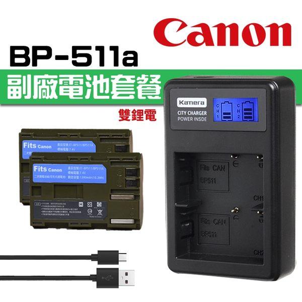 【電池套餐】Canon BP-511 BP-511a 副廠電池+充電器 2鋰雙充 USB 液晶雙槽充電器(C2-022)
