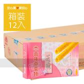 【喜年來】芝麻蛋捲隨手包64g,12盒/箱,蛋素可食,絕不添加防腐劑,平均單價29.08元
