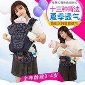 背帶腰凳 四季多功能嬰兒通用嬰兒背帶腰凳寶寶抱娃神器背帶娃 QG1670『樂愛居家館』