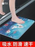 硅藻泥腳墊衛浴硅藻土衛生間家用浴室防滑墊門口吸水墊海藻泥地墊 台北日光