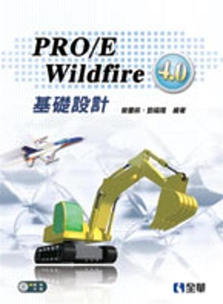 (二手書)PRO/E Wildfire 4.0 基礎設計