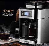 咖啡機 PE3200咖啡機家用全自動磨豆現磨現煮美式煮咖啡機壺igo 唯伊時尚