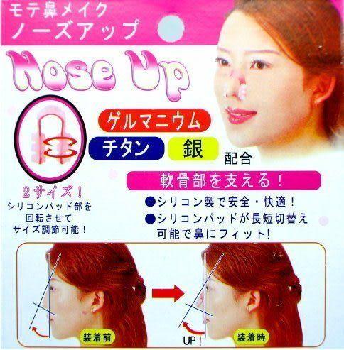 東京首爾 最新一代美鼻新教主 挺鼻器 小美鼻夾 每日10~15分鐘 *美日多多*