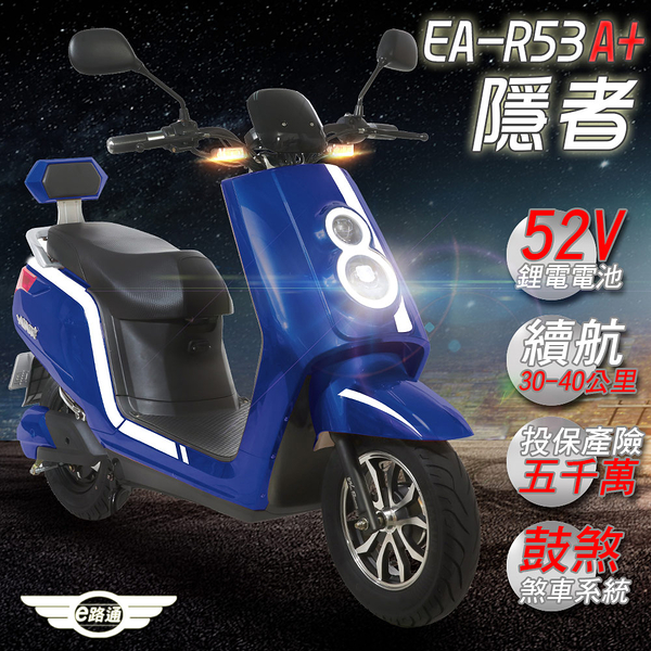 客約【e路通】EA-R53A+ 隱者 52V鋰電電池 500W LED大燈 液晶儀表 電動車 (電動自行車)