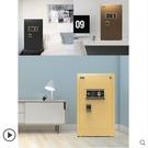 保險箱 全鋼保險柜家用辦公密碼保險箱電子防盜入墻盾型鎖栓防撬密 晶彩 99免運