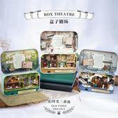 小屋盒子劇場手工製作迷你小房子拼裝模型屋別墅創意生日禮物月光節88折