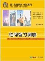 二手書博民逛書店 《性向智力測驗-國‧民營事業考試》 R2Y ISBN:9789862440131│黃韋成