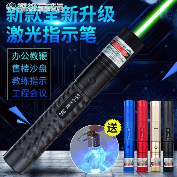 鐳射筆 激光手電鐳射燈綠光滿天星教鞭遠射教練紅外線售樓部沙盤筆 繽紛創意家居