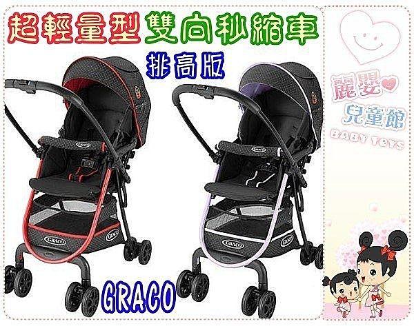 麗嬰兒童玩具館~GRACO Citi Lite R up超輕量型雙向嬰幼兒手推車.秒縮車-R挑高版