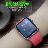 Apple watch 錶帶硅膠iwatch3女生運動型蘋果手錶錶帶42mm38