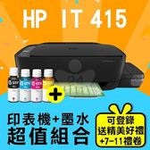 【印表機+墨水登錄送精美好禮組】HP InkTank Wireless 415 無線相片連供事務機+M0H54AA~M0H57AA 原廠1黑3彩