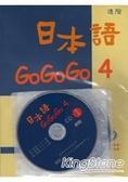 日本語GOGOGO 4(書 3CD)