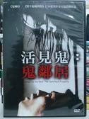 挖寶二手片-Y109-037-正版DVD-日片【活見鬼:鬼鄰居】-東原亞希 高味光一郎(直購價)