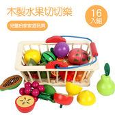 木製磁性水果水切切樂 16入組 兒童玩具 切切樂 木質玩具