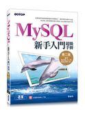 MySQL新手入門超級手冊-第二版(適用MySQL 8.x與MariaDB 10.x)