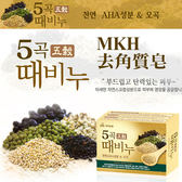 韓國 MKH 去角質皂 100g 搓仙皂 沐浴皂 香皂 肥皂 多款可選【小紅帽美妝】