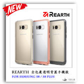 Rearth Samsung Note 8 S8 Plus S7 edge Note5 S6 A7 A5 J7 A8 2016 2017 Ringke Fusion 全包覆手機殼