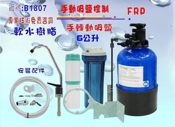 【巡航淨水】FRP軟水器洗碗機地下水過濾餐飲熱水器除水垢濾水器.咖啡機淨水器水族.貨號B1807