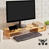 電腦增高架子顯示器屏底座桌面鍵盤收納盒置物整理架【古怪舍】