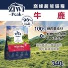 【毛麻吉寵物舖】ZIWI巔峰 超能貓糧 牛鹿340克