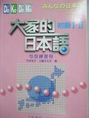 【書寶二手書T5/語言學習_YED】大家的日本語(初級)I.II句型練習冊_大新編輯