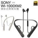 【81折搶購】SONY WI-1000X...