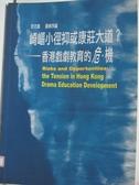 【書寶二手書T1/影視_DXW】崎嶇小徑抑或康莊大道? : 香港戲劇教育的危機