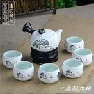 雪花釉茶具套裝 7頭陶瓷功夫茶具側把壺可定制LOGO廣告禮品盒裝 WD  一米陽光