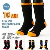 Footer 兒童 除臭襪 K163 做自己運動氣墊襪 局部厚 10雙超值組