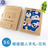 珠友網購限定  NB-90065-32 B6/32K 精裝禮物盒橫線筆記/個人手札/手帳/交換禮物-花布