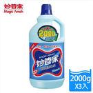 【有影片】妙管家-超強漂白水2000g*3瓶