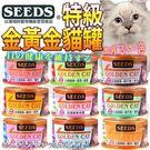 【🐱🐶培菓寵物48H出貨🐰🐹】聖萊西Seeds》Golden cat健康機能特級金黃金貓罐80g*48罐(2箱)