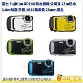 送相機袋+32G.等 富士 Fujifilm XP140 防水 潛水相機 25m防水 1.8m防震 防塵 廣角 恆昶公司貨