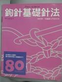 【書寶二手書T8/美工_XEK】鉤針基礎針法_今泉史子