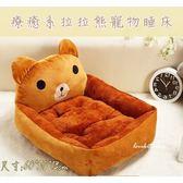 可愛卡通狗狗寵物保暖睡窩 拉拉熊造型狗窩 造型寵物睡墊 拉拉熊寵物睡墊 造型貓咪睡墊