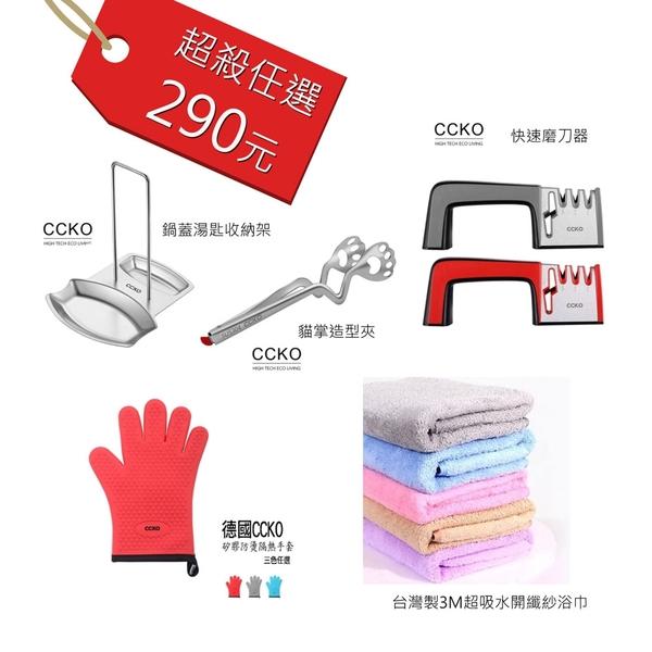 (時時樂)CCKO餐廚用品系列特價290 快速磨刀器 加厚防燙手套 鍋蓋湯匙收納架 貓掌造型夾 浴巾