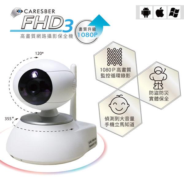 【贈門磁】CARESBER 家視保 FHD3 無線攝影保全機 1080P 內建保全功能 監視器 HD3