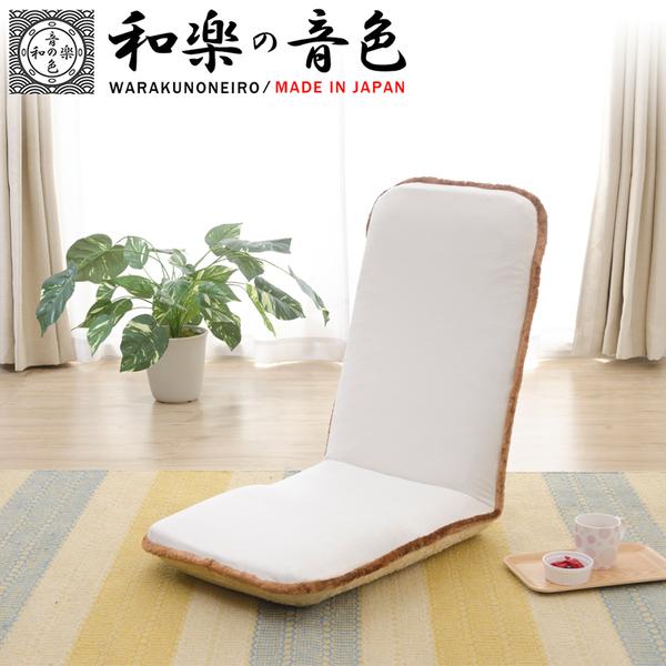 【和楽の音色】日本進口 多機能和室椅 和室折疊椅 休閒椅 沙發椅 躺椅 電腦椅 座墊可拆洗