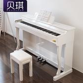 特惠電鋼琴 88鍵重錘智慧家用專業成人初學者數碼兒童學生電子電鋼 L207-配重力度鍵 LX