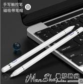 觸控筆蘋果iPad電容筆apple pencil細頭繪畫手機平板通用安卓主動式手寫 【驚喜價格】