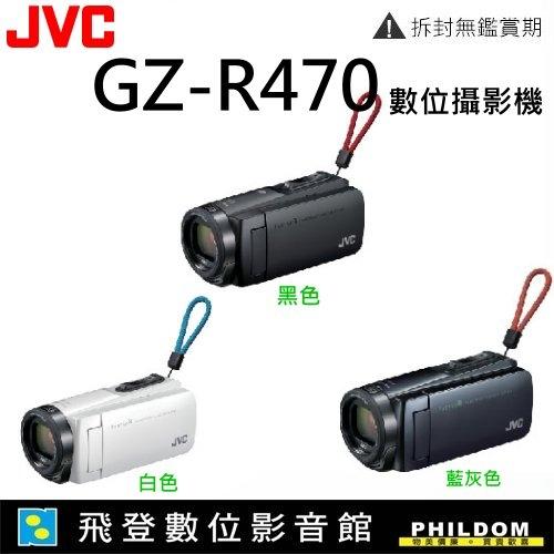 贈原廠包 JVC Everio 四防 HD 數位攝影機 GZ-R470 GZR470 攝影機 32GB 防手震防水/防塵 公司貨