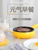 煮蛋器蒸蛋器迷你煎蛋器插電小煎鍋不粘自動斷電雞蛋煮蛋神器早餐220V 小天使