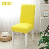 椅套 椅子套罩北歐家用酒店餐椅套萬能現代簡約墊子靠背一體通用凳子套  店慶降價
