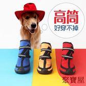 一套4只防滑狗狗鞋子防水雨鞋中大型犬狗鞋【聚寶屋】