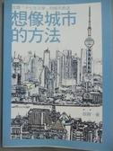 【書寶二手書T4/社會_MFE】想像城市的方法:大陸「十七年文學」的城市表述_徐剛