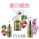 CYLAB 美白組合 熊果素化妝水 熊果素精華液 蝴蝶蘭嫩白乳液 台灣自有品牌保養品 嫩白 改善暗沉