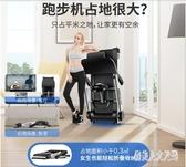 220V跑步機家用款小型多功能超靜音電動折疊迷你室內健身房專用 yu4880『俏美人大尺碼』