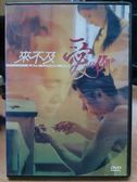 挖寶二手片-J09-014-正版DVD*華語【來不及愛你】-劉佩琦*劉德凱